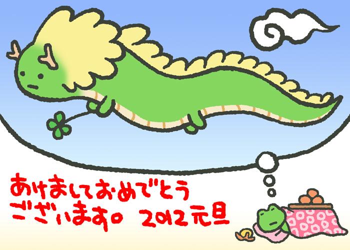 2011nenga.jpg