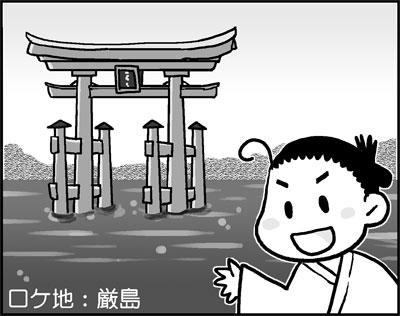 itukushima.jpg